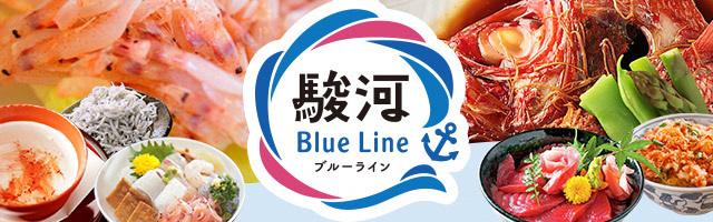 駿河ブルーライン