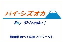 静岡県買って応援プロジェクト「バイ・シズオカ」