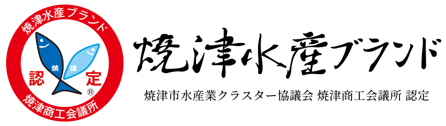 焼津水産ブランド 焼津市水産業クラスター協議会 焼津商工会議所 認定