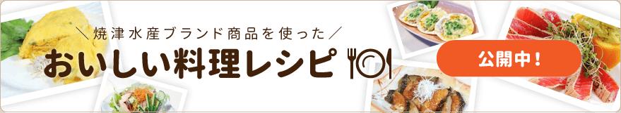 焼津水産ブランド商品を使ったおいしいレシピはこちら