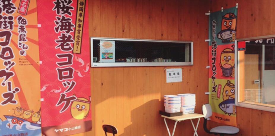 有限会社ヤマコ小山商店